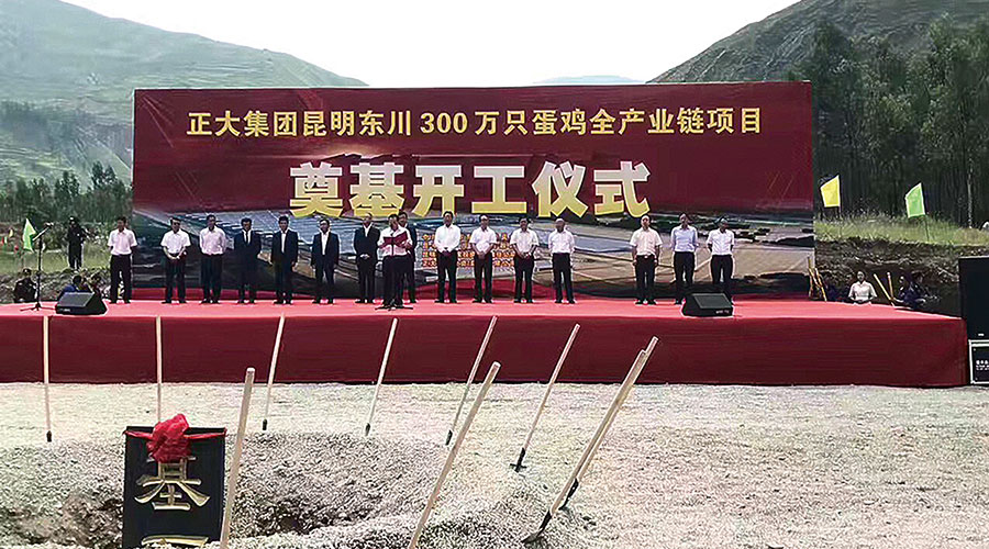 Sixteen men have gathered on a stage for the groundbreaking ceremony